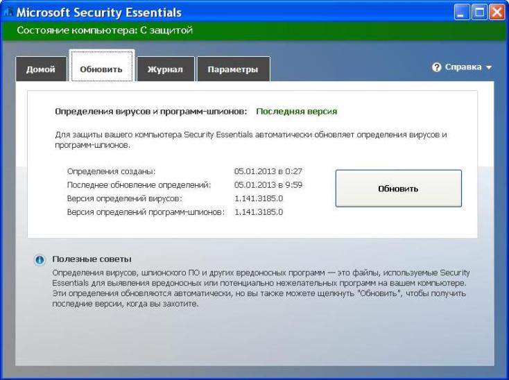 Инсталяция, настройка и работа Майкрософт Security Essentials ../index/0-33.html